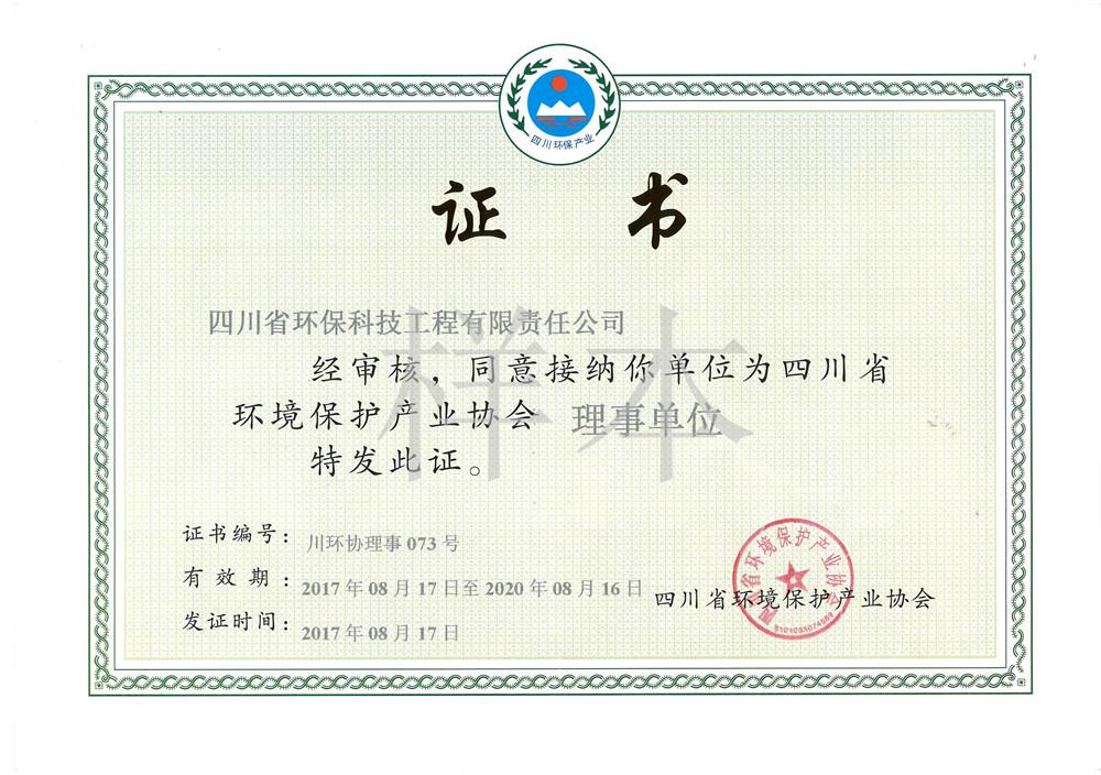 协会会员单位证书