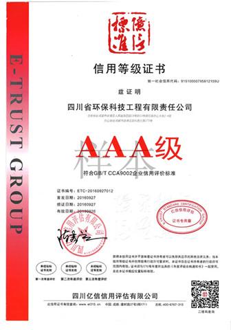 信用等级AAA证书