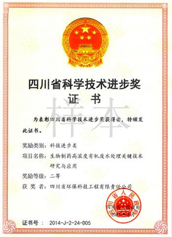 省级科学技术进步奖