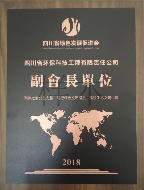 四川省绿色促进会副会长单位